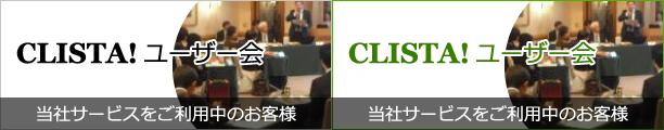 診療情報の二次利用に関する研究会 CLISTA!ユーザー会