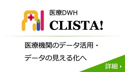 CLISTA! 医療DWH 医療機関のデータ活用・データの見える化へ