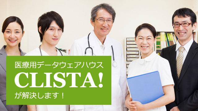 医療用データウェアハウス CLISTA! が解決します!