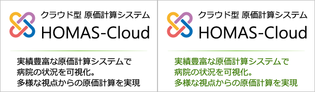 クラウド型 原価計算サービス HOMAS-Cloud 実績豊富な原価計算システムで病院の状況を可視化。多様な視点からの原価計算を実現