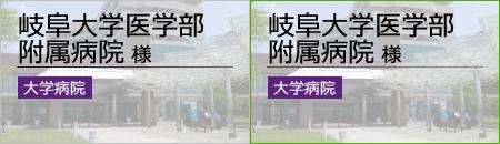 岐阜大学医学部附属病院(大学病院)