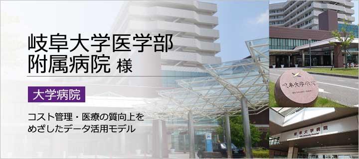大学 病院 岐阜