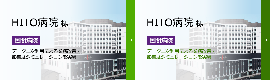 HITO病院(民間病院)