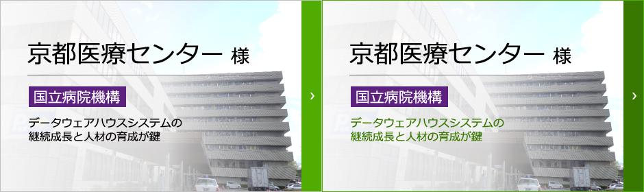 京都医療センター(国立病院機構)