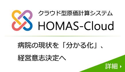 クラウド型原価計算システム HOMAS-Cloud 病院の現状をベンチマークし自院のポジションを把握