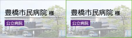 豊橋市民病院(公立病院)