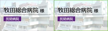 牧田総合病院(民間病院)